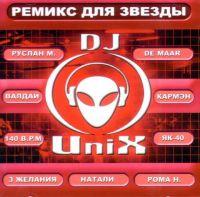 Various Artists. DJ Unix. Remiks dlya zvezdy - Yakovlev (YaK-40) , Natali , Valday , De Maar, Tri zhelaniya