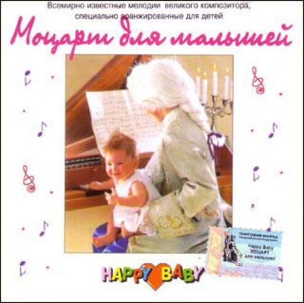 Audio CD Mozart dlja malyschej - Wolfgang Mozart