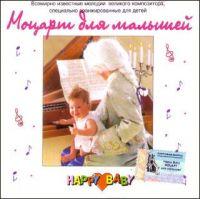 Моцарт для малышей - Вольфганг Моцарт
