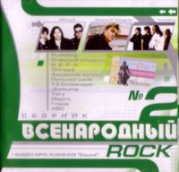 Various Artists. Всенародный Rock Nr 2 - Марго , Pushking , Offroad , Тринадцатое созвездие