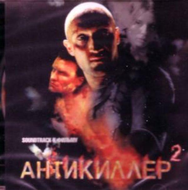 Audio CD Various Artists. Antikiller 2. Soundtrack k filmu - Bi-2 , Tancy Minus , Russkiy Razmer , Tarakany! , Gosha Kucenko, Zveri , Murzilki Int , Teona Dolnikova