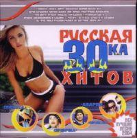 Various Artists. Russkaya 30-ka khitov - Virus , Turbomoda , Sofia Rotaru, Kraski , Nadezhda Babkina, DJ Groove , Lyube (Lubeh) (Lube)