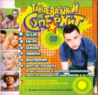 Various Artists. Tantsevalnyy superkhit 10 - Valeriya , Hi-Fi , Gosti iz buduschego , Igor Nikolaev, Drugie pravila , Dado , Zveri