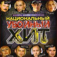 Various Artists. Natsionalnyy uboynyy khit - Slava Bobkov, Butyrka , Gera Grach, Aleksandr Shapiro, Volk , Sasha Siren, Katerina Golicyna