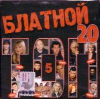 Various Artists. Blatnoy top 20. Chast 5 - Viktor Korolev, Tatyana Tishinskaya, Sergey Lyubavin, Igor Sluckiy, Vorovayki , Tais , Zheka