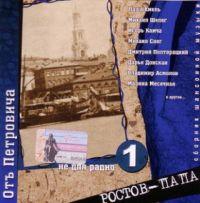 Various Artists. Ot Petrovicha. Rostov-papa - Mihail Sheleg, Vladimir Asmolov, Dmitrij Poltorackij, Marina Mesjachnaja, Pashka Hmel