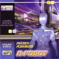Айзек Азимов. Я-Робот (аудиокнига mp3) - Айзек  Азимов