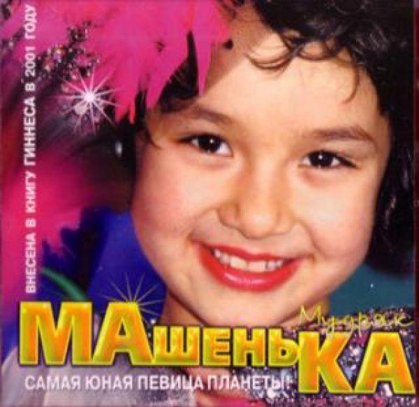 CD Диски Машенька Мудряк - Мария Мудряк