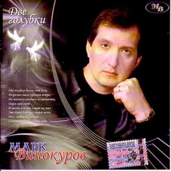 CD Диски Марк Винокуров. Две голубки - Марк Винокуров