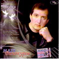 Mark Winokurow. Dwe golubki - Mark Vinokurov