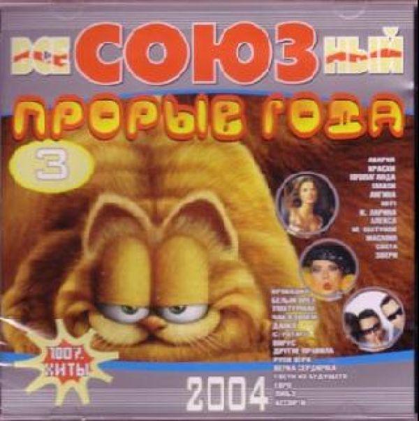 Audio CD Various Artists. Vsesoyuznyy proryv goda 3 - Propaganda , Virus , Kraski , Andrey Danilko (Verka Serduchka), Lyube (Lubeh) (Lube) , Yuri Shatunov, SMASH!! , Uma2rman (Uma2rmaH)