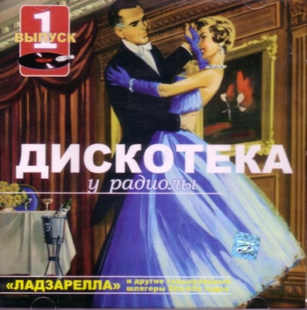Audio CD Various Artists. Diskoteka u radioly