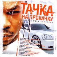 Various Artists. Tatschka na prokatschku. Sbornik r'n'b - Yuzhnyy Central , Krestnaya semya , Master SHeff , Kasta , Ligalize , Banderos , Basta