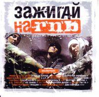 Various Artists. Zazhigay na R'N'B - Yuzhnyy Central , Master SHeff , Mnogotochie , Timati , Ligalize , Banderos , Ulichnyy dialekt