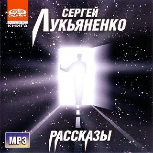 Аудиокниги Сергей Лукьяненко. Рассказы (аудиокнига mp3) - Сергей Лукьяненко