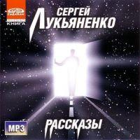 Сергей Лукьяненко. Рассказы (аудиокнига mp3) - Сергей Лукьяненко