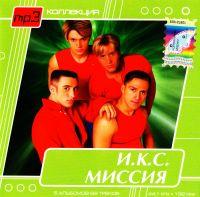 И.К.С. Миссия. MP3 Collection (mp3) - И.К.С. Миссия