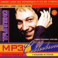 Tripleks. MP3 Collection (mp3) - Tripleks