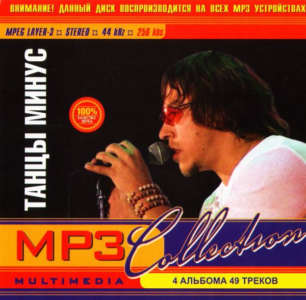 MP3 Диски Танцы минус. MP3 Collection (mp3) - Танцы Минус