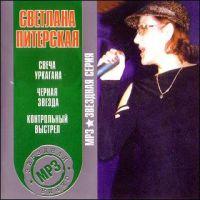 Swetlana Piterskaja. Swesdnaja serija (mp3) - Svetlana Piterskaya