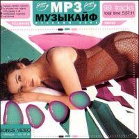 Various Artists. Musykajf russkij 2004 (mp3) - Strelki , Valeriya , Valeriy Meladze, Natali , Kristina Orbakaite, Alsou (Alsu) , Filipp Kirkorow