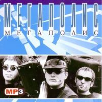 Megapolis. MP3 Sbornik (mp3) - Megapolis