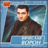 Wjatscheslaw Woron. MP3 Collection (mp3) - Vyacheslav Voron