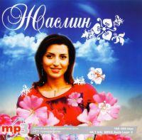 Schasmin. 6 albomow (mp3) - Zhasmin