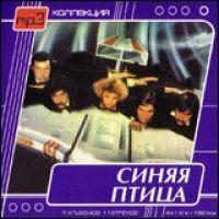 Various Artists. Sinjaja ptiza (mp3) - VIA