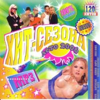 Various Artists. Chit Sesona. Leto 2006.120 chitow (mp3) - Diana Gurckaya, Diskoteka Avariya , Gosti iz buduschego , Vitas , Chay vdvoem , Valeriy Meladze, Natali