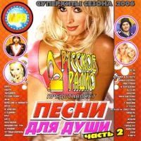 Various Artists. Russkoe radio predstawljaet Pesni dlja duschi 2 (MP3) - Chay vdvoem , Bozhya korovka , Russkiy Razmer , Malchishnik , Dinamit , Serega , Aleksey Chumakov