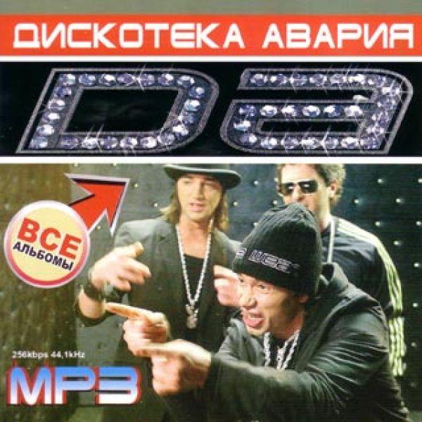 mp3 CD Diskoteka Awarija. Da (mp3) - Diskoteka Avariya