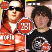 Игорек + Алексин. 2 в 1 (mp3) - Игорек , Алексин