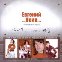 Евгений Осин. Мои любимые песни (mp3) - Евгений Осин