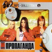 Пропаганда. Полная коллекция альбомов (mp3) - Пропаганда