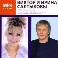 Виктор и Ирина Салтыковы. MP3 Collection (mp3) - Ирина Салтыкова, Виктор Салтыков