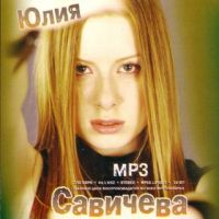 Julija Sawitschewa. Chity (mp3) - Julija Sawitschewa