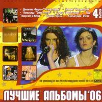 Various Artists. Lutschschie albomy 2006. tsch. 4 (mp3) - Propaganda , Diskoteka Avariya , Valeriya , Tatu , Varvara , Serega , Bratya Grimm