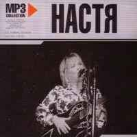 Nastja. MP3 Kolekzija (mp3) - Nastja Poleva (