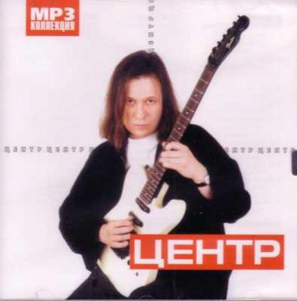 MP3 Диски Центр. MP3 коллекция (mp3) - Центр