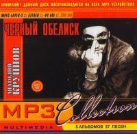 Черный обелиск (5 альбомов) (mp3) - Черный обелиск