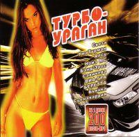 Various Artists. Turbo-uragan (mp3) - Diskoteka Avariya , Via Gra (Nu Virgos) , Katya Lel, Chay vdvoem , Andrey Danilko (Verka Serduchka), Filipp Kirkorow, Sergey Zhukov