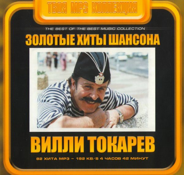 mp3 CD Willi Tokarew. Solotye chity schansona (mp3) - Villi Tokarev