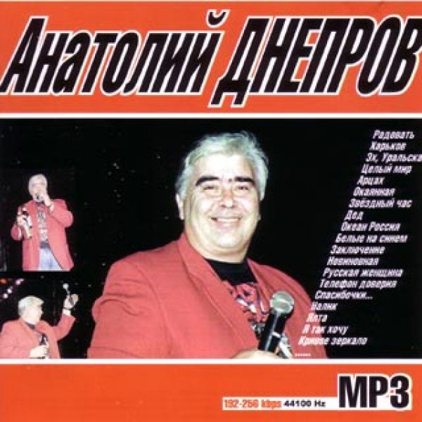 mp3 CD A. Dneprow Solotye chity schansona (MP3 SERVICE) (mp3) - Anatolij Dneprov