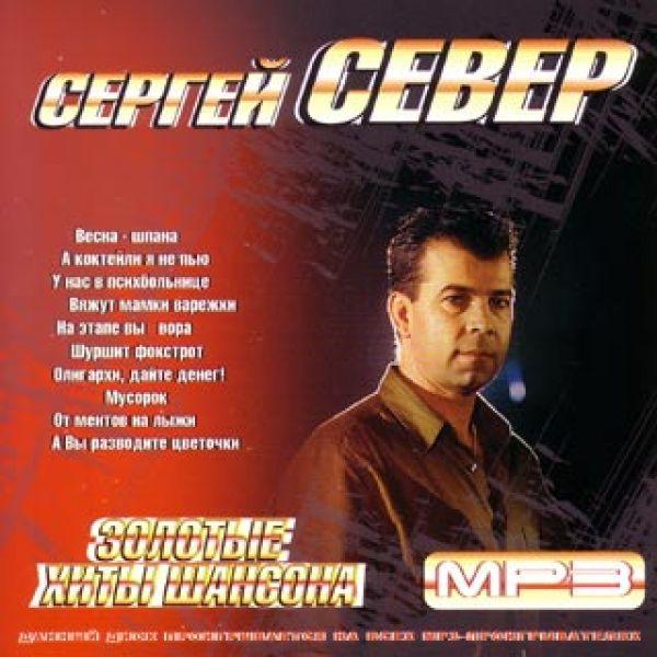 mp3 CD Sergej Sewer. Solotye chity schansona (mp3) - Sergey Sever