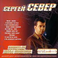 Sergej Sewer. Solotye chity schansona (mp3) - Sergey Sever