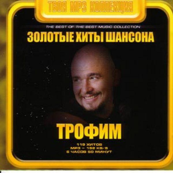 mp3 CD Trofim. Solotye chity schansona (mp3) - Sergei Trofimov (Trofim)