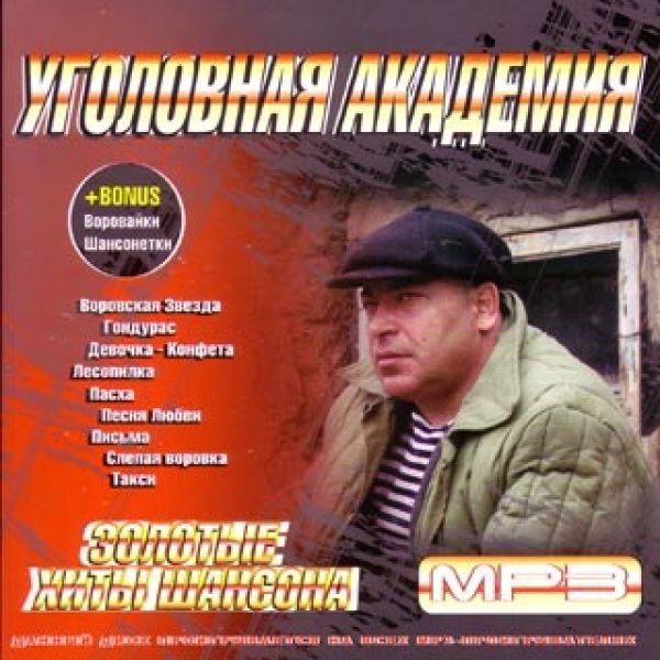 mp3 CD Various Artists. Ugolownaja akademija. Solotye chity schansona (mp3) - Vorovayki , Ugolovnaia Akademiia