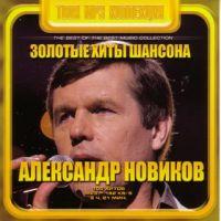 Aleksandr Nowikow. Solotye chity schansona (mp3) - Aleksandr Novikov