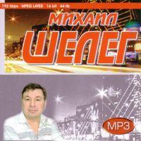 Michail Scheleg (8 albomow) (mp3) - Mihail Sheleg